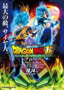 Dragon Ball Super Broly-eng